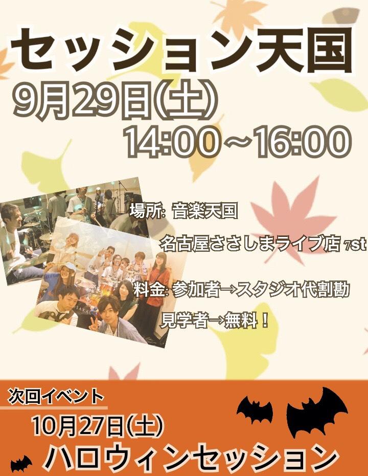 【セッション天国】音楽天国・名古屋ささしまライブ店9月29日(土)開催!