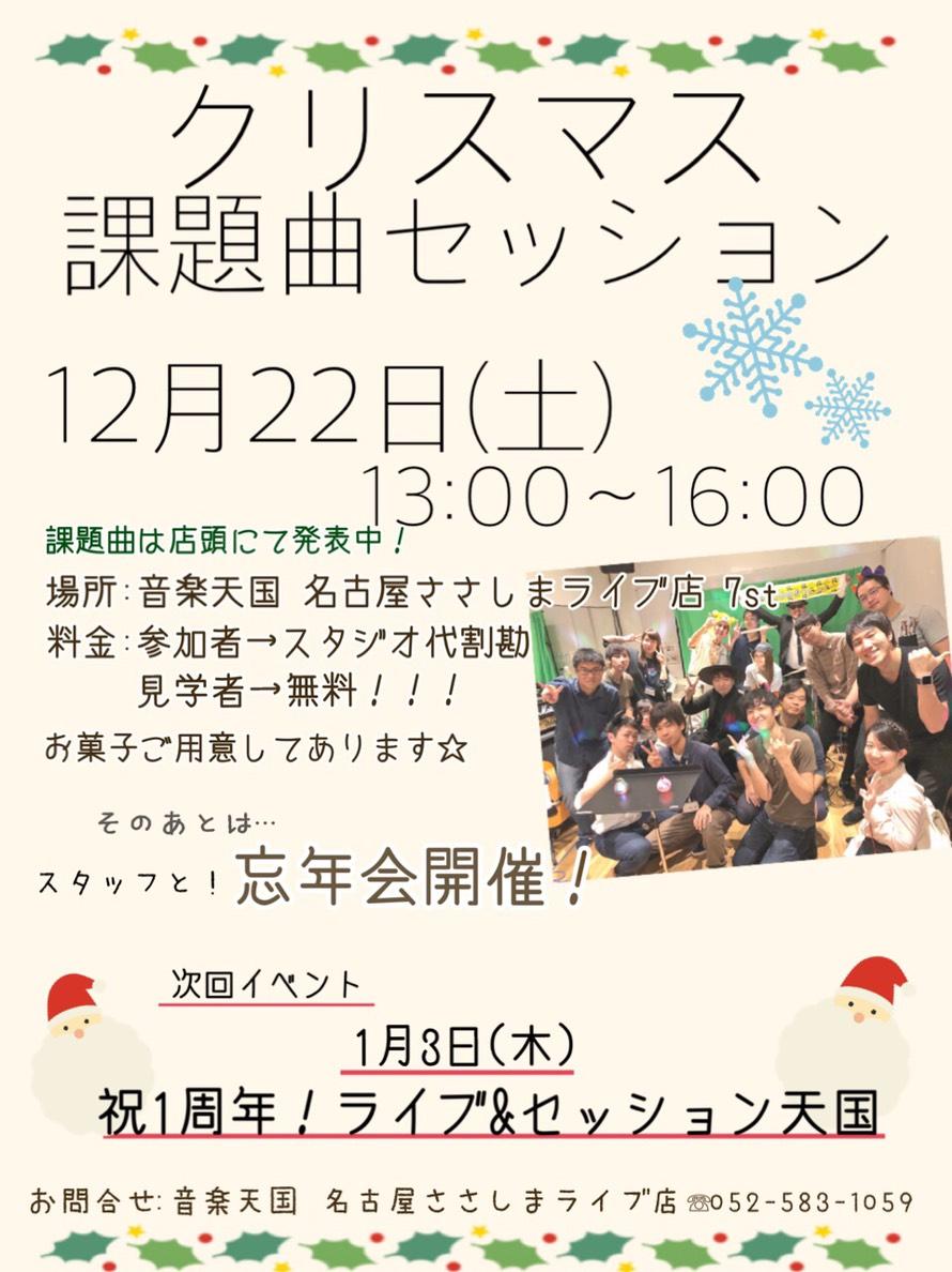 【X'mas課題曲セッション】音楽天国・名古屋ささしまライブ店12月22日(土)開催
