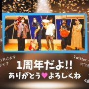 生配信スタジオライブイベント|音楽天国・静岡駅前店|2020年7月26日(日)