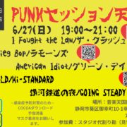 【2021年6月27日(日)音楽天国・静岡駅前店】PUNKセッション天国