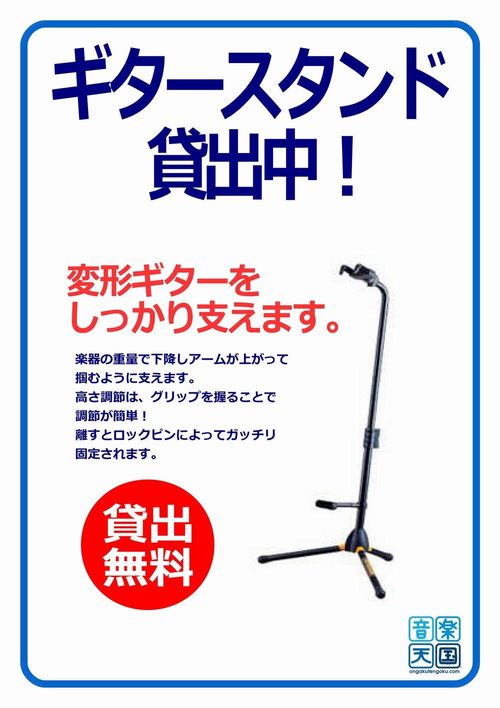 音楽天国・藤枝店のギタースタンド貸出