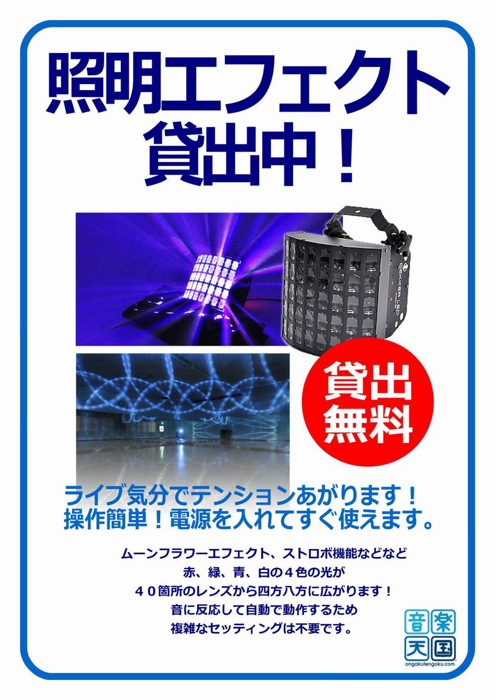 音楽天国・藤枝店の照明エフェクト貸出