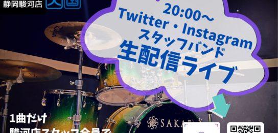 スタジオライブ生配信イベント|音楽天国・静岡駿河店|2020年7月24日(金)