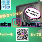 課題曲セッションイベント|音楽天国・静岡草薙店|2020年8月9日(日)