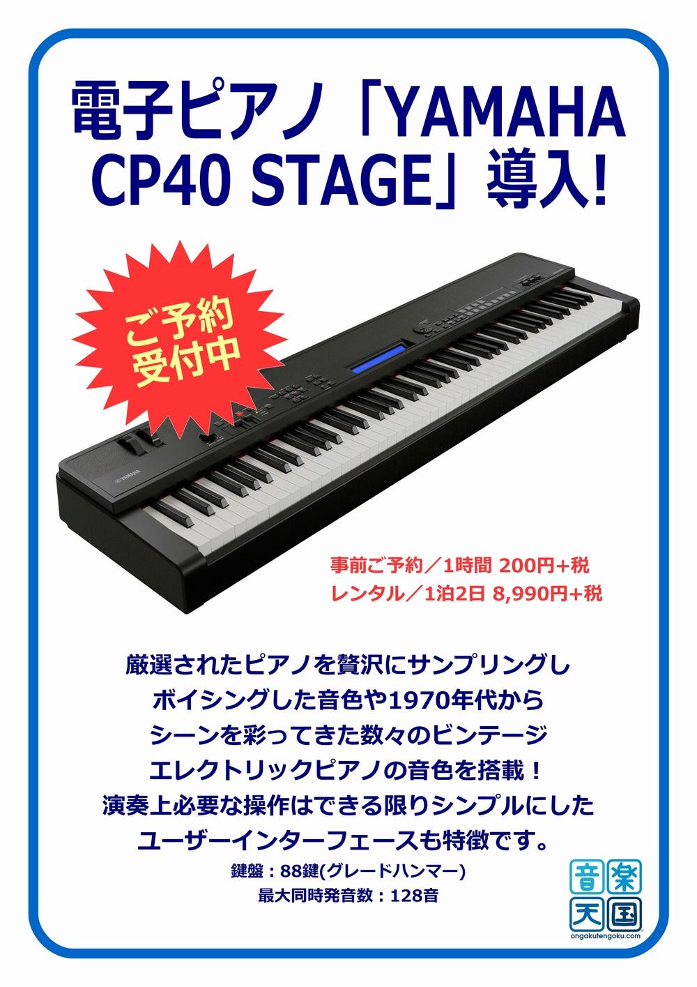 音楽天国・静岡草薙店でYAMAHA CP40 STAGE貸出