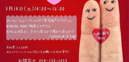 交流系セッションライブイベント|音楽天国・静岡駿河店|2020年3月14日(土)