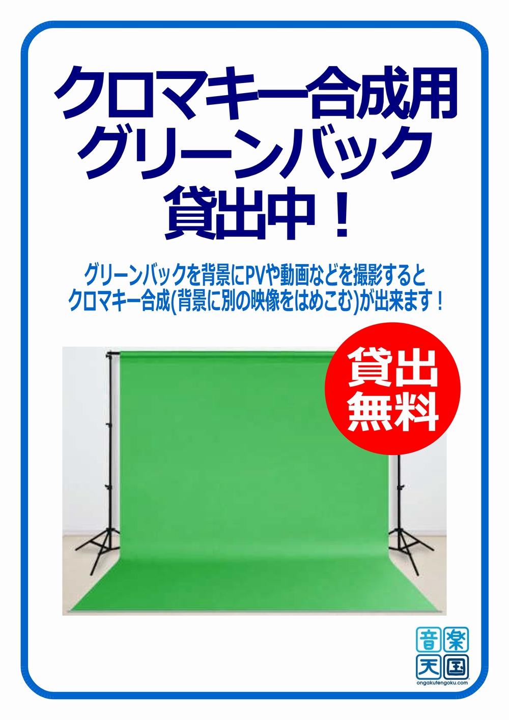 音楽天国・静岡草薙店でクロマキーグリーンバック貸出