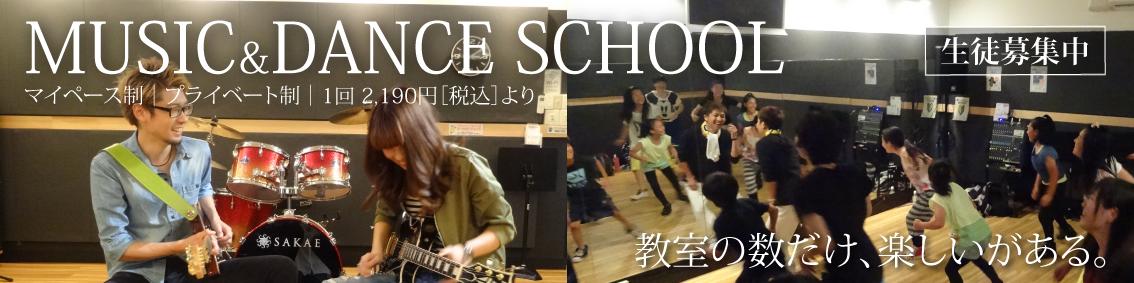 音楽教室とダンス教室をご案内