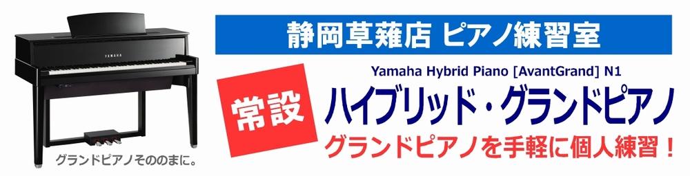 音楽天国・静岡草薙店ハイブリッドグランドピアノ練習室