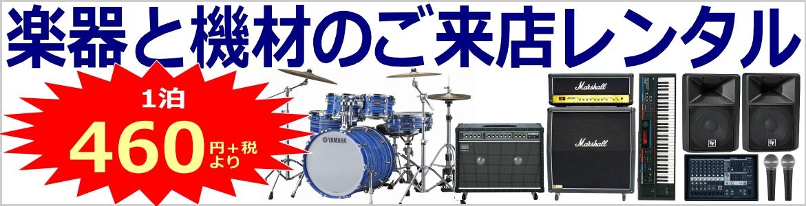 楽器と機材の「ご来店レンタル」