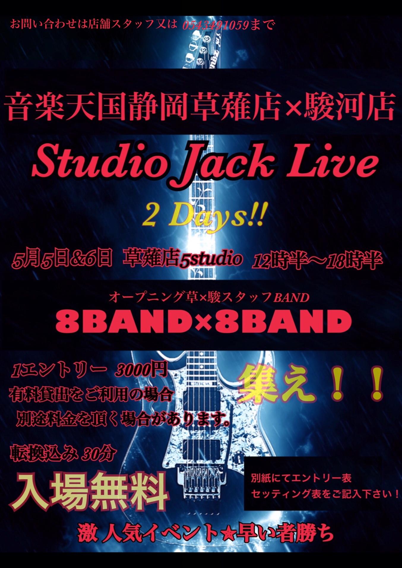 【オープンイベント】スタジオジャックライブ静岡草薙店×駿河店、5月5日(日)・6日(月)開催!