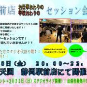 交流系セッションライブイベント 音楽天国・静岡駅前店 2020年2月28日(金)