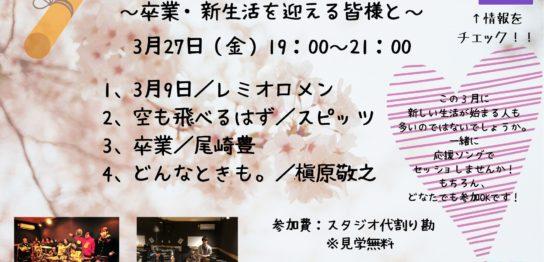 交流系セッションライブイベント|音楽天国・藤枝店|2020年3月27日(金)