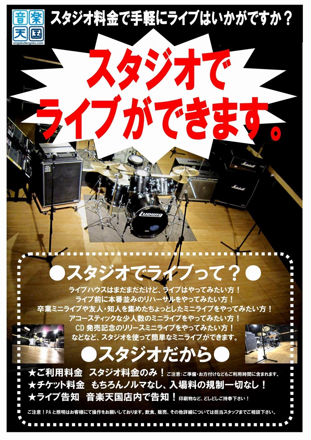 スタジオでライブ!