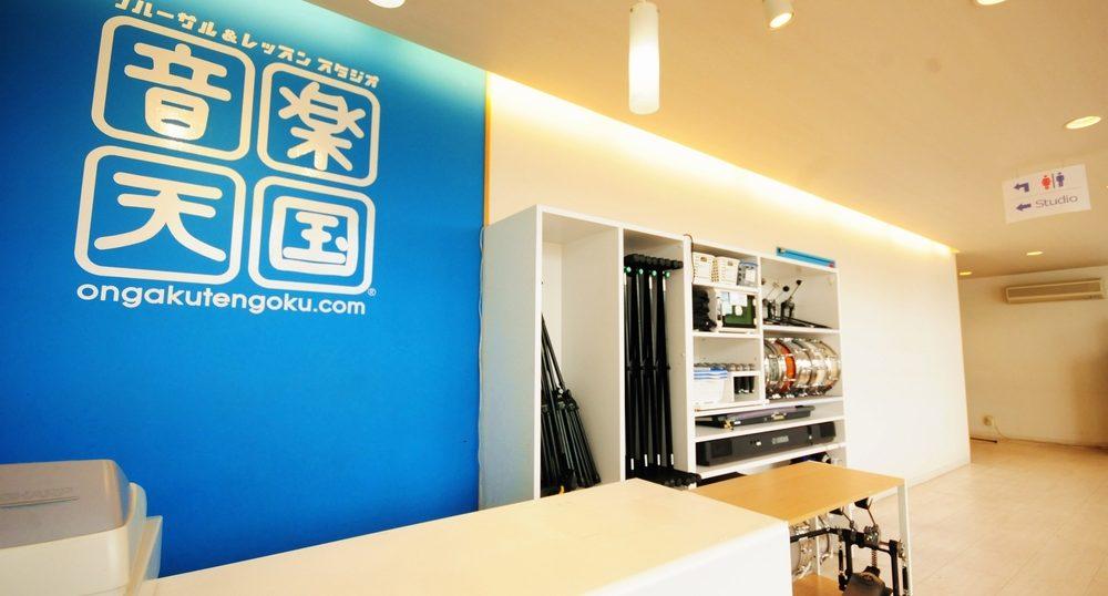 藤枝店 | 音楽天国|音楽とダンスの貸しレンタルスタジオ