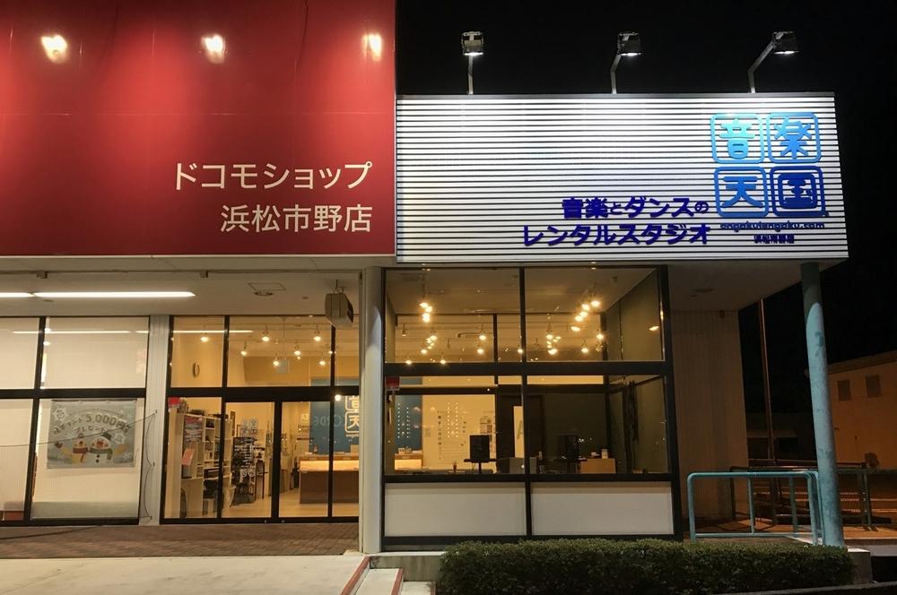 音楽天国・浜松市野店の外観