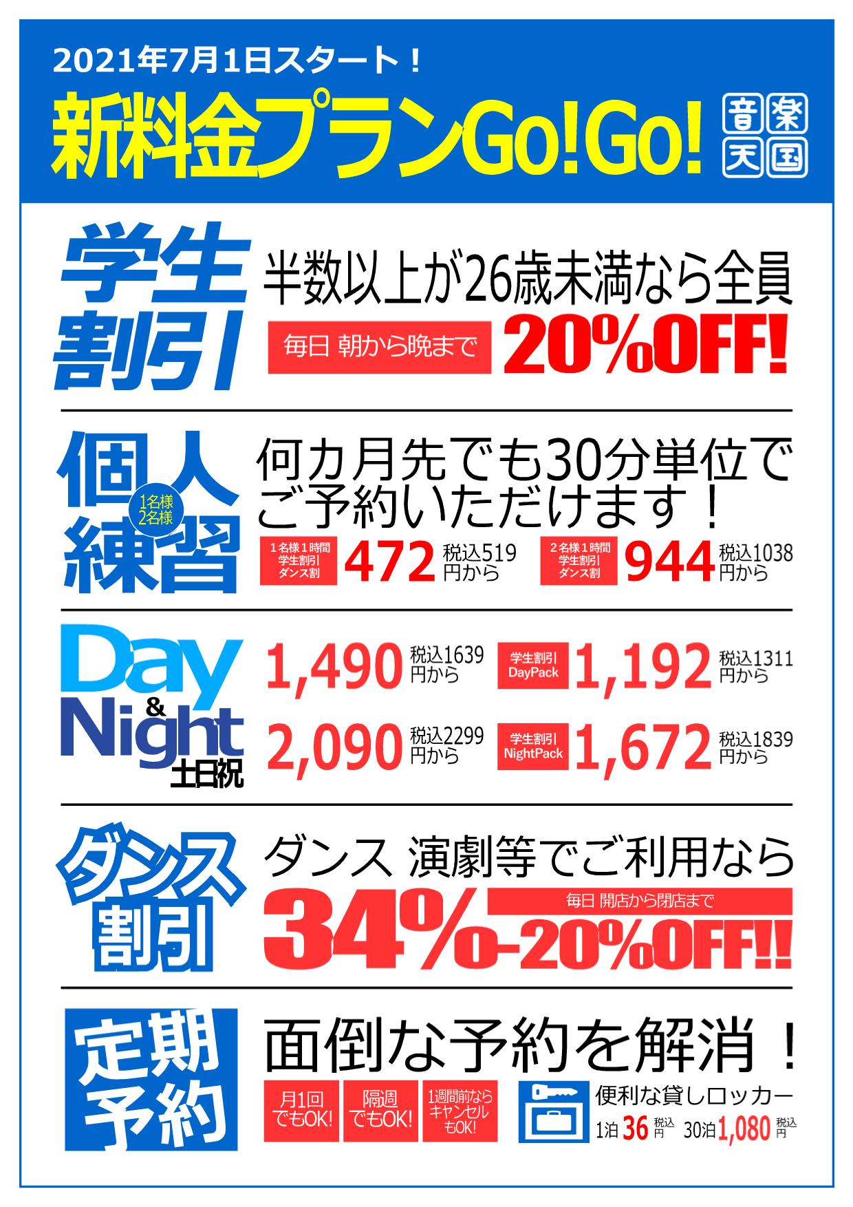 京都河原町店の新サービス