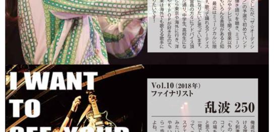 K-mix[ザ★オーディション]Vol.13特設ページ