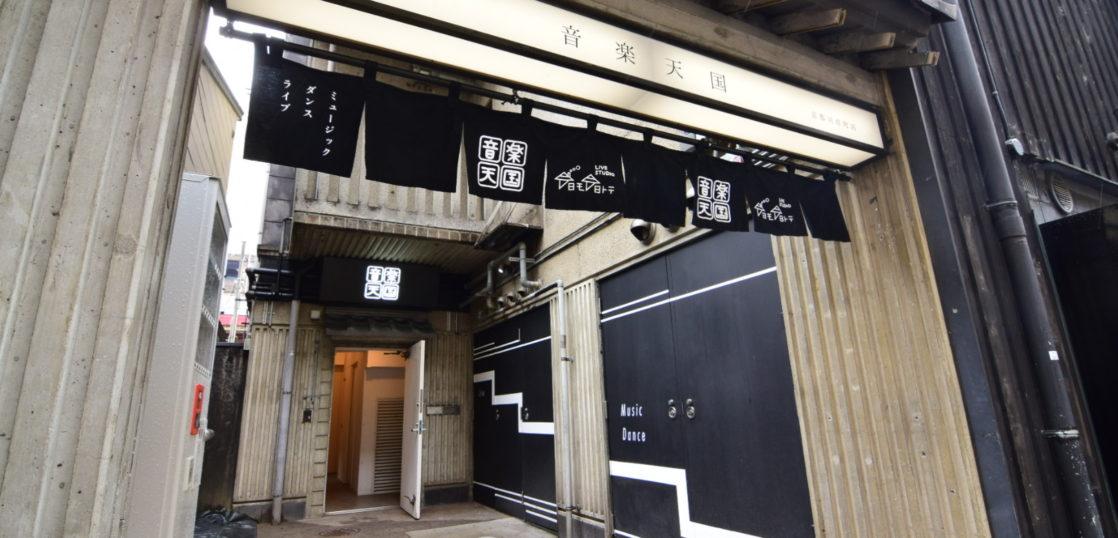 音楽天国・京都河原町店の外観