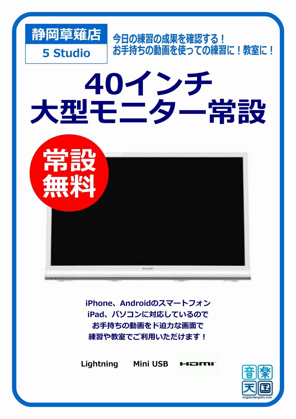 音楽天国・静岡草薙店5studioは大型モニター常設