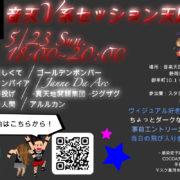 【2021年5月23日(日)音楽天国・静岡駅前店】音天V系セッション天国