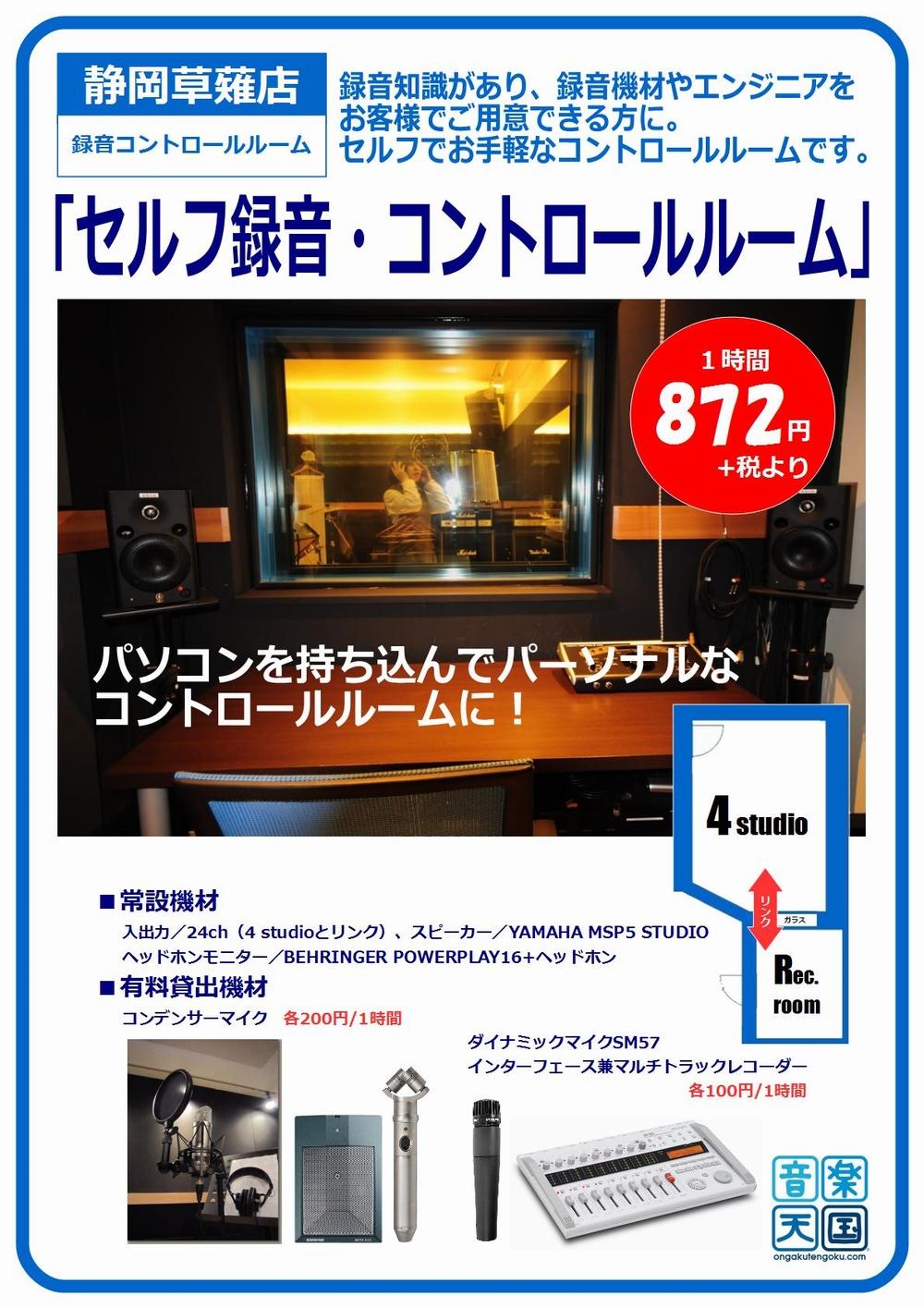 音楽天国・静岡草薙店でセルフレコーディング